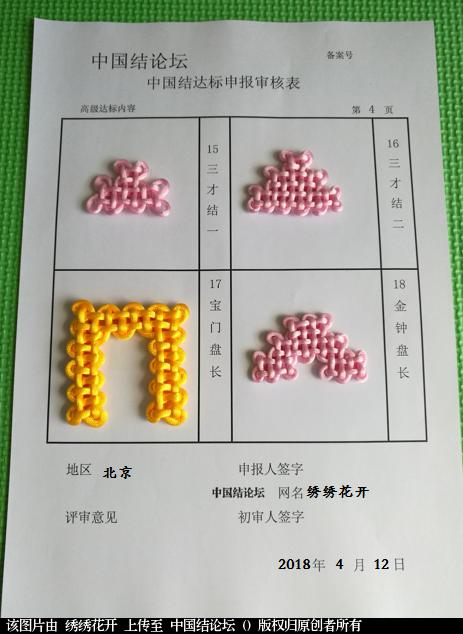 中国结论坛 绣绣花开----高级达标申请稿件  中国绳结艺术分级达标审核 154805c9ovsssj0jj1s111