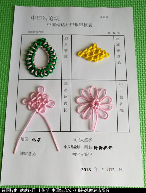 中国结论坛 绣绣花开----高级达标申请稿件  中国绳结艺术分级达标审核 154810yppm676nrsr7eeqp