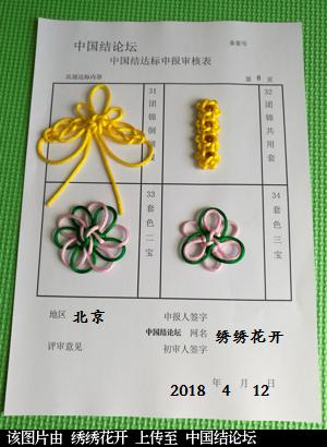 中国结论坛 绣绣花开----高级达标申请稿件  中国绳结艺术分级达标审核 154814pwqtn0oiw2tt8l2t