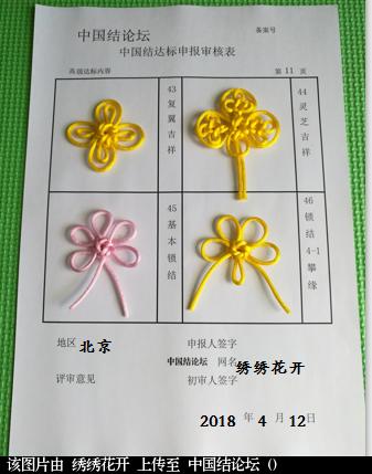 中国结论坛 绣绣花开----高级达标申请稿件  中国绳结艺术分级达标审核 154830eoi8tizr6zq8t9h9