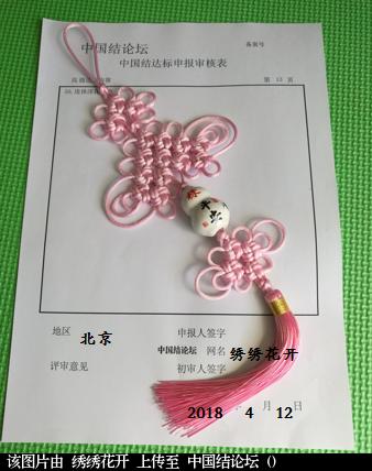 中国结论坛 绣绣花开----高级达标申请稿件  中国绳结艺术分级达标审核 154839t2o5yn543939v6ww
