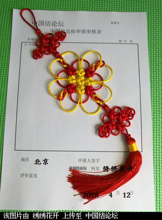 中国结论坛 绣绣花开----高级达标申请稿件  中国绳结艺术分级达标审核 154844e8v18tk1jvdso1sf