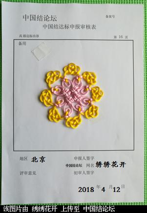 中国结论坛 绣绣花开----高级达标申请稿件  中国绳结艺术分级达标审核 160909zk0t9ey6uzuyrxu0