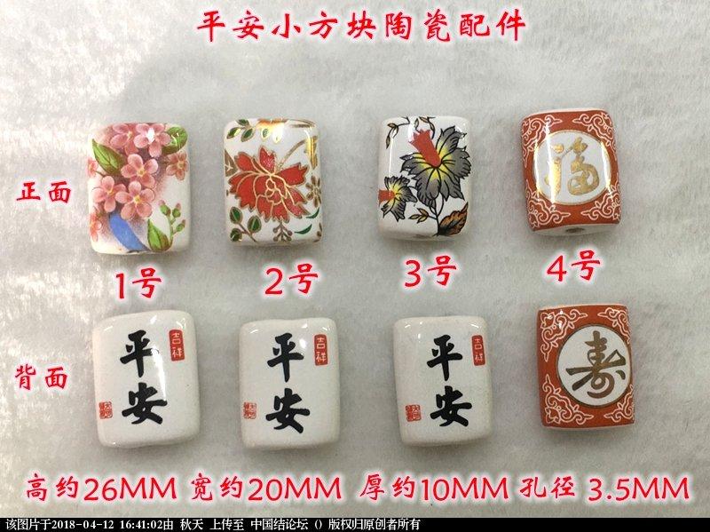中国结论坛 新到少量陶瓷配件  视频教程区 163912sllpg5rh1lubgtpr