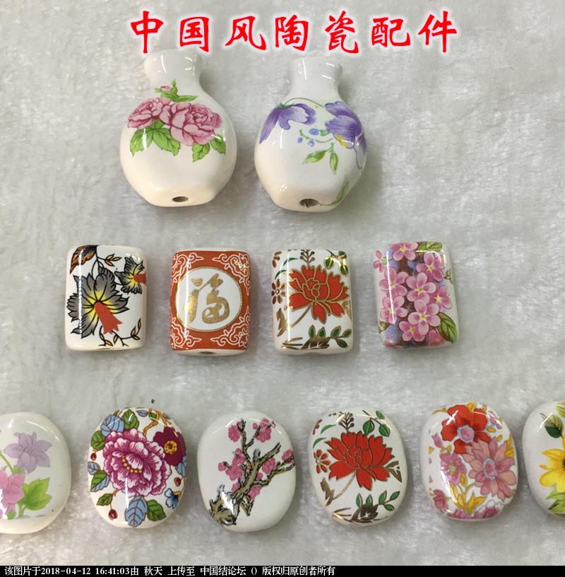 中国结论坛 新到少量陶瓷配件  视频教程区 163913bs88f3e6hztshyg6