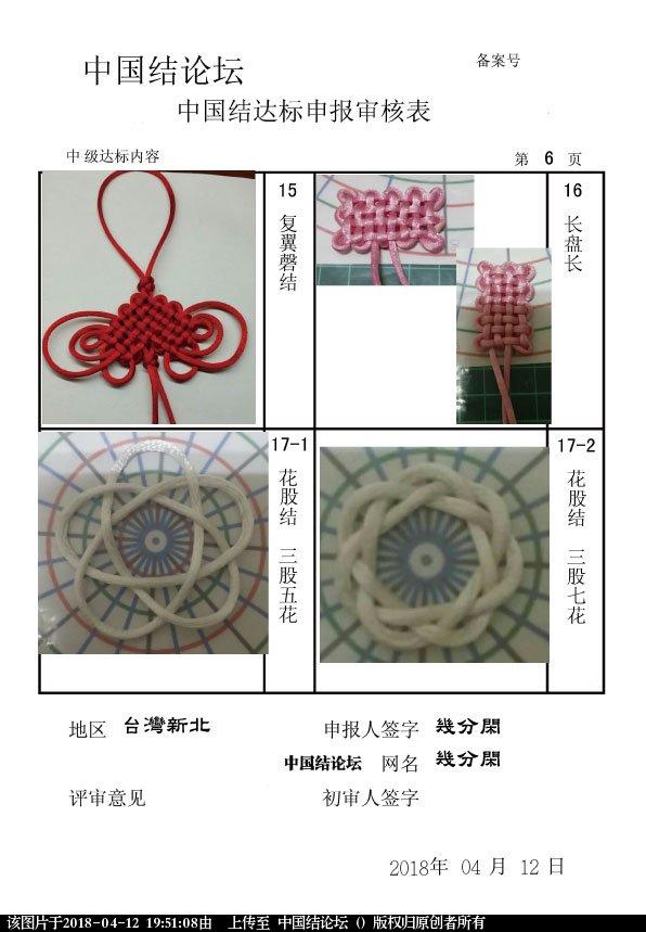 中国结论坛 幾分閑--中級達標申請稿件  中国绳结艺术分级达标审核 194325c3rqsyt9pbey50xr