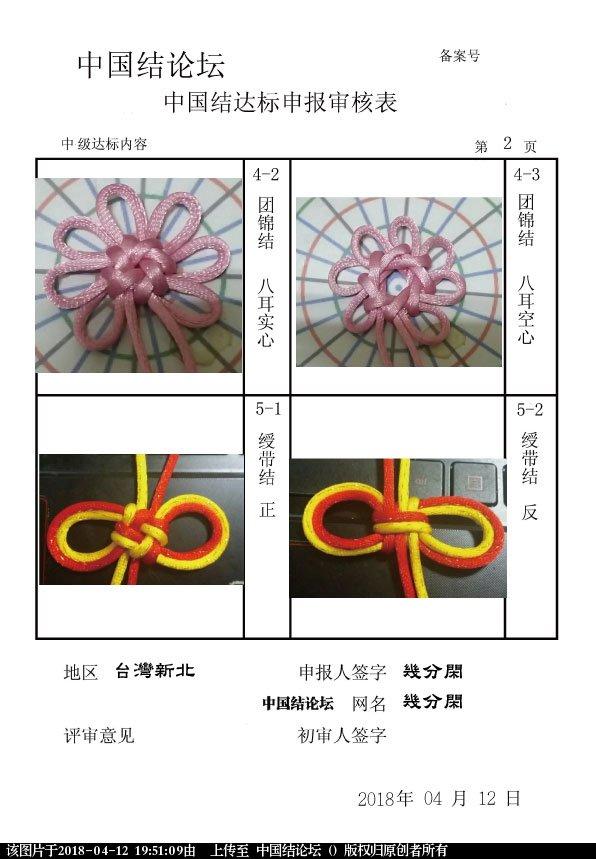 中国结论坛 幾分閑--中級達標申請稿件  中国绳结艺术分级达标审核 194325yvk7nnn3k67nj29m