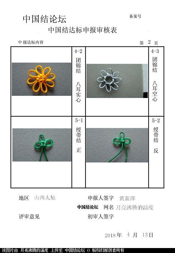 中国结论坛   中国绳结艺术分级达标审核 132838l46wnbggllwpn3nq