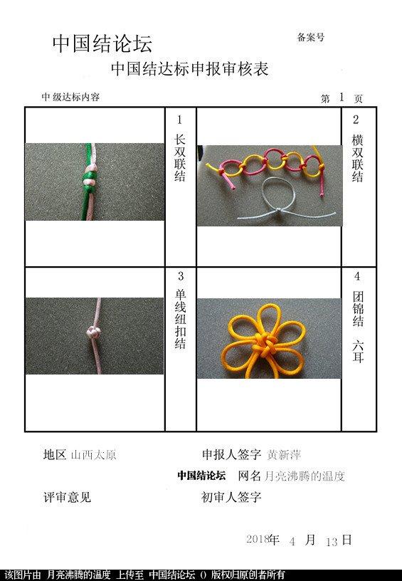 中国结论坛   中国绳结艺术分级达标审核 132838zs8hopqjshpwqozn
