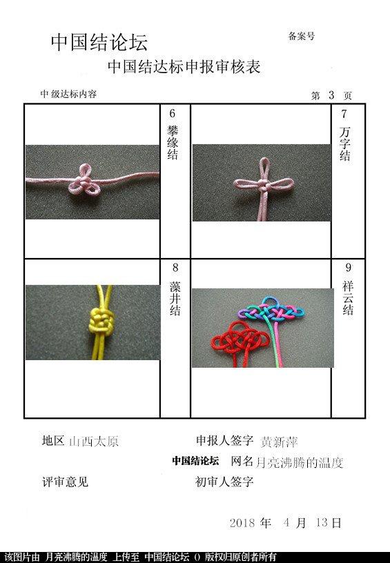 中国结论坛   中国绳结艺术分级达标审核 132839domolcpocol6mhop