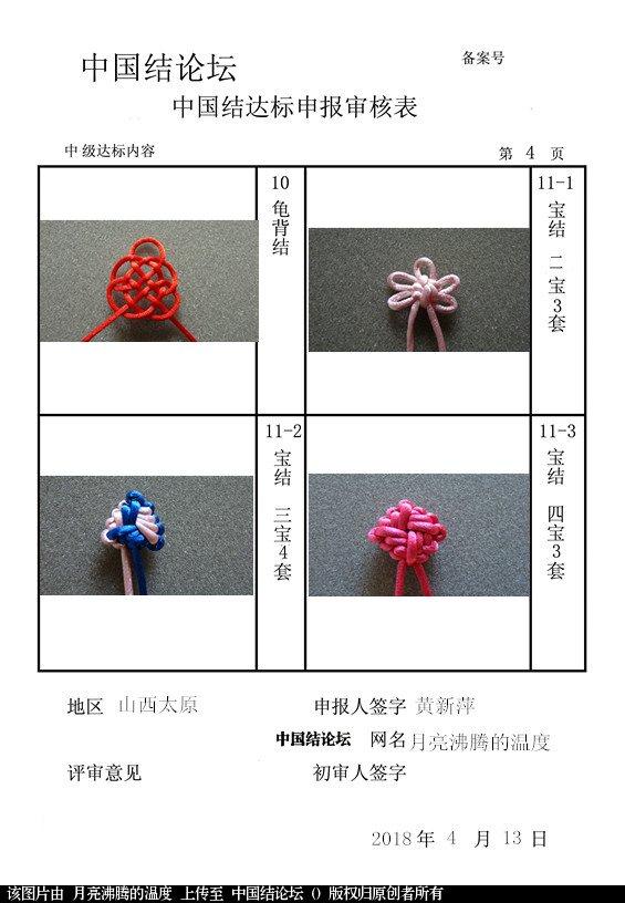 中国结论坛   中国绳结艺术分级达标审核 132839r55rprdsqd879ij0