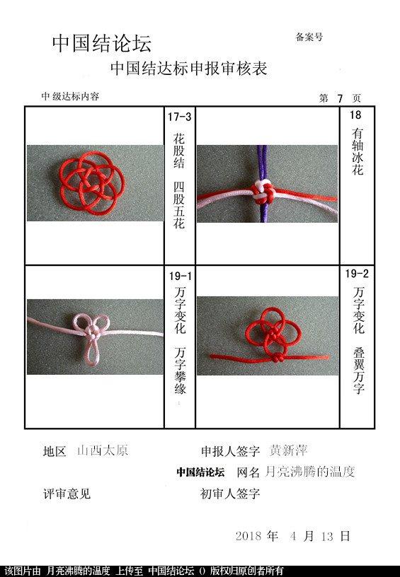 中国结论坛   中国绳结艺术分级达标审核 132840e5eew33566amu151