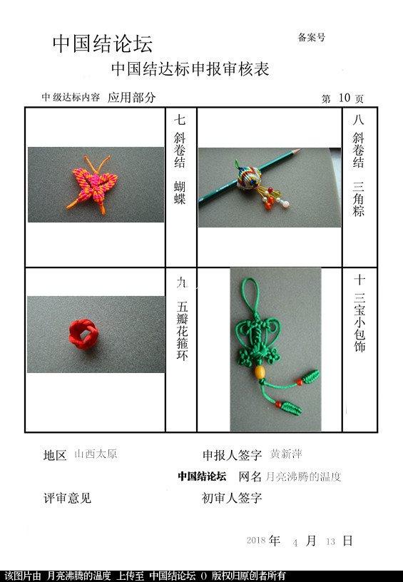 中国结论坛   中国绳结艺术分级达标审核 132840lmnm16xm49c0m99c