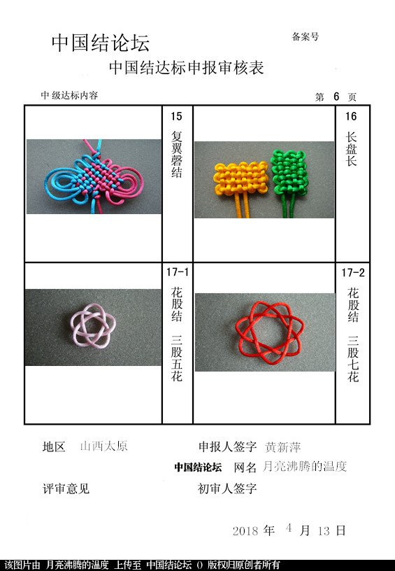 中国结论坛   中国绳结艺术分级达标审核 132840vqu4ffs2pf6fqsoa