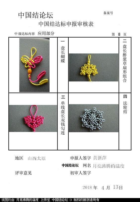 中国结论坛   中国绳结艺术分级达标审核 132840yszndkbd45spptai