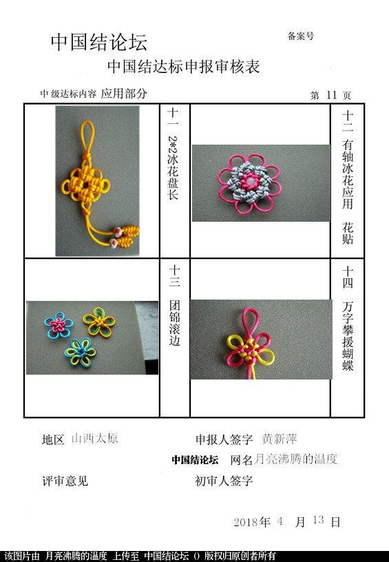 中国结论坛   中国绳结艺术分级达标审核 132841m6i7cm2czcrh1amx