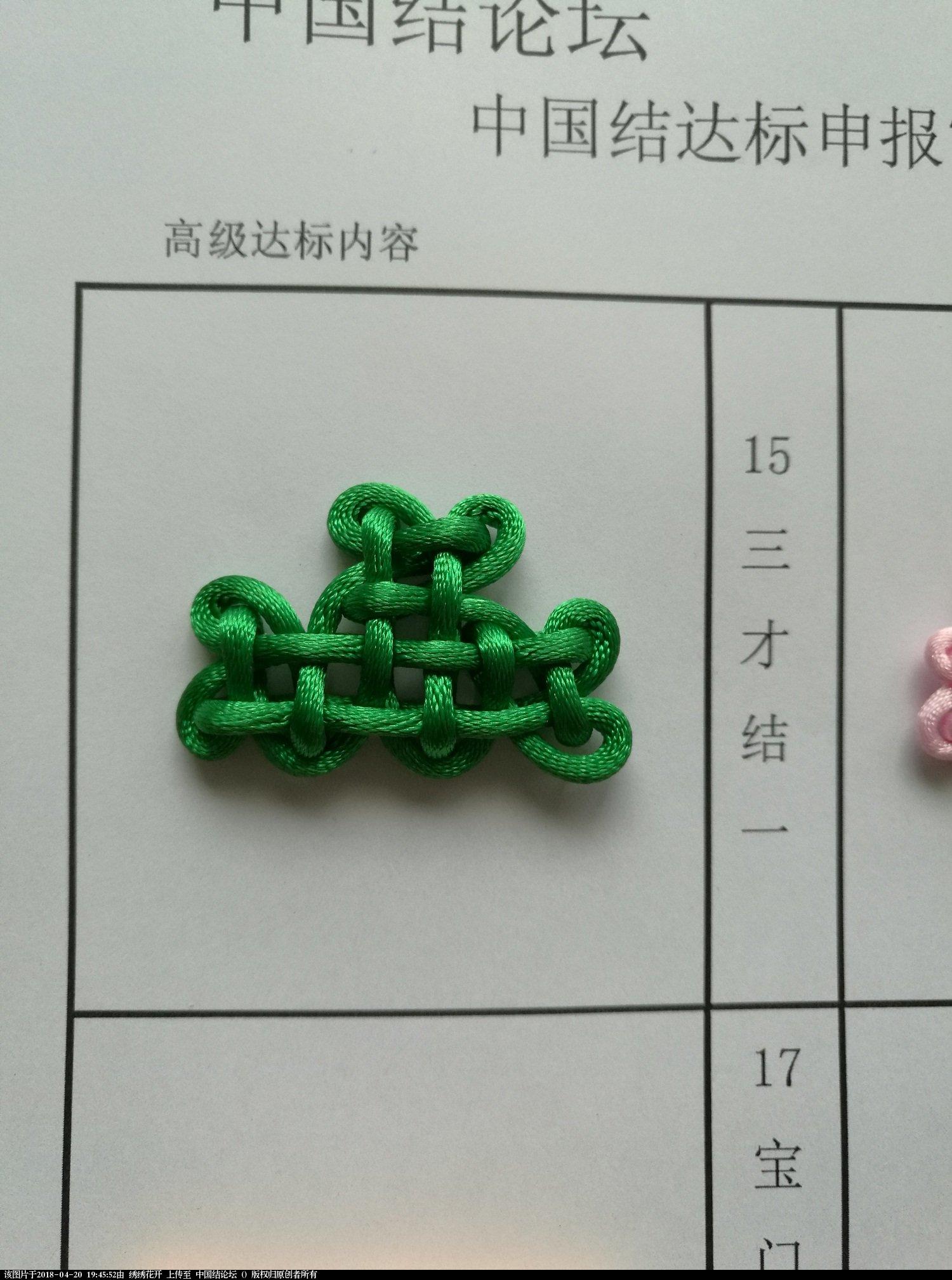 中国结论坛   中国绳结艺术分级达标审核 194201op8q4n3pp342zu5n