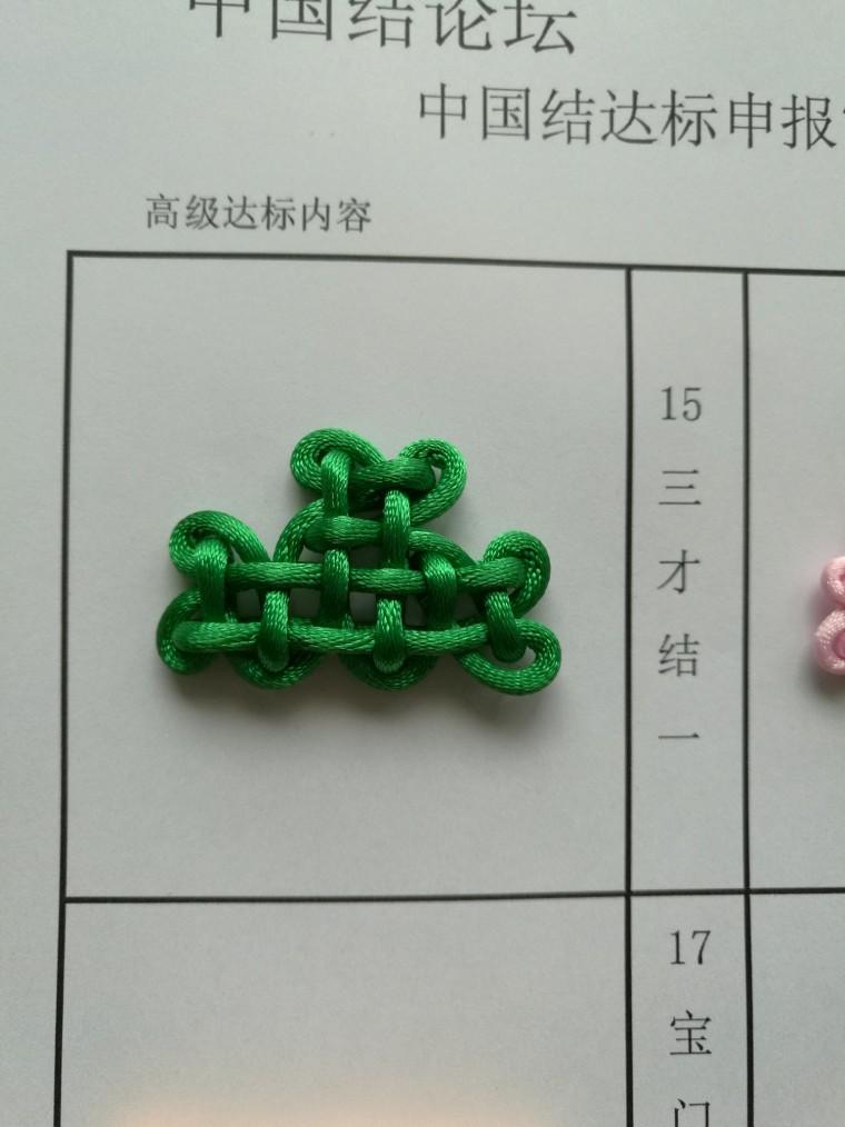 中国结论坛   中国绳结艺术分级达标审核 194201op8q4n3pp342zu5n.jpg.thumb
