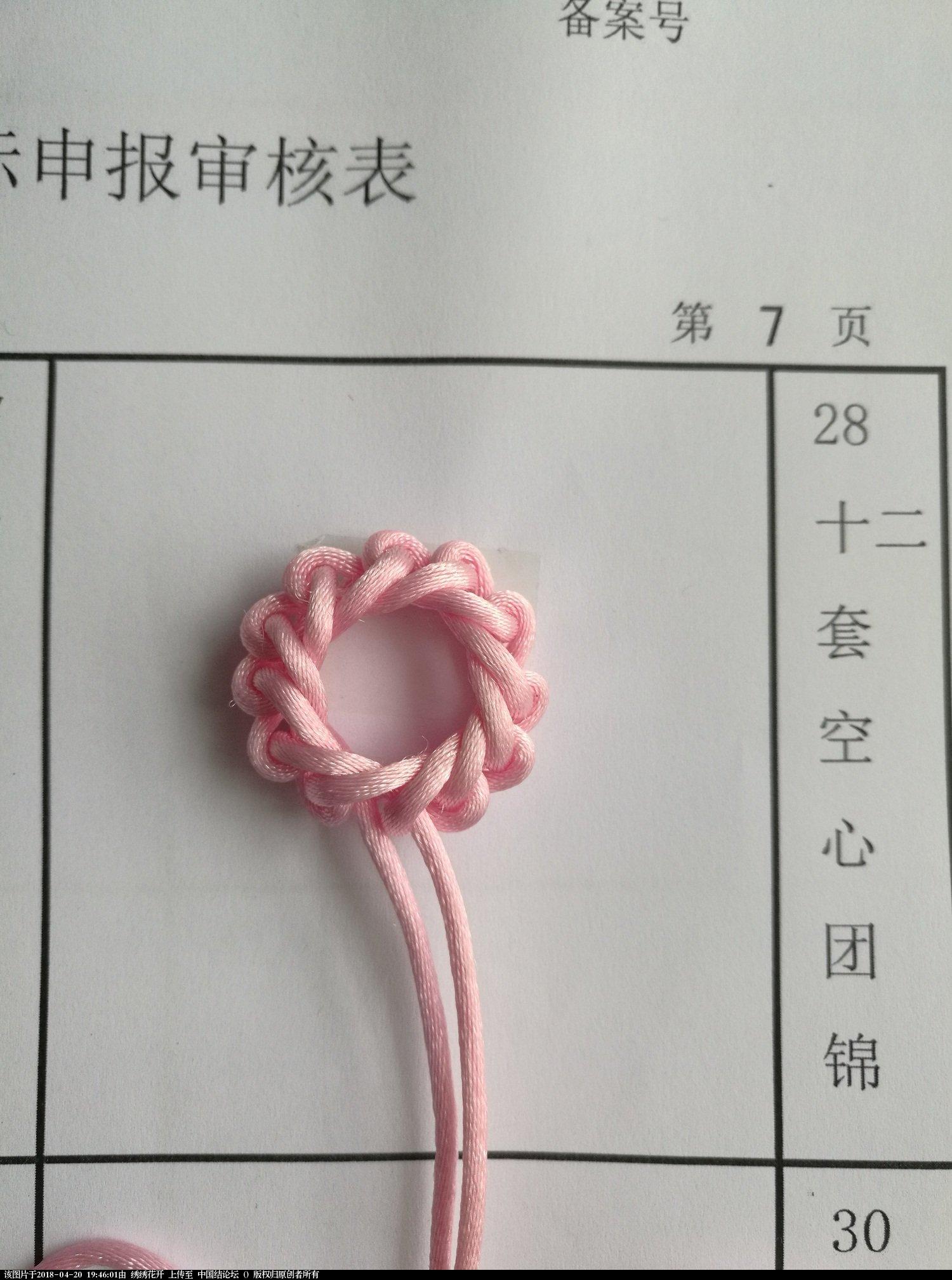 中国结论坛   中国绳结艺术分级达标审核 194327zu7xcfmc8ixkmtia