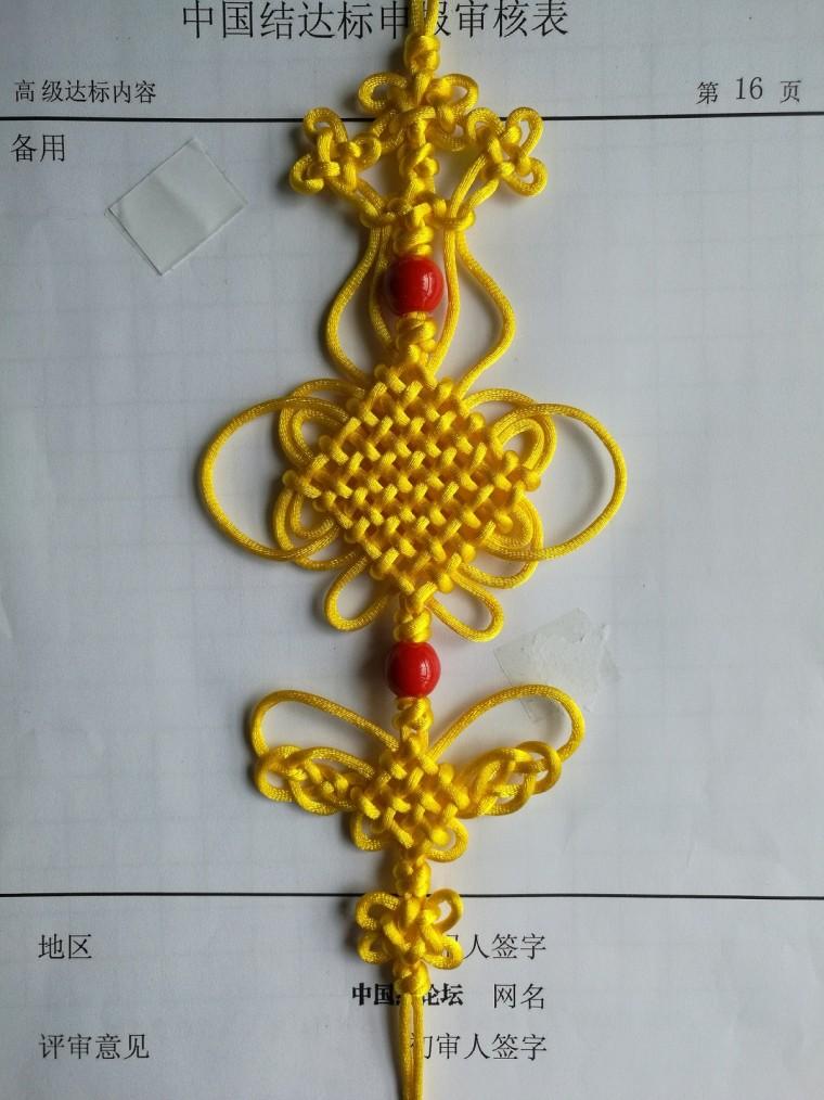 中国结论坛   中国绳结艺术分级达标审核 194339ip56ibbwf71z7zwp.jpg.thumb