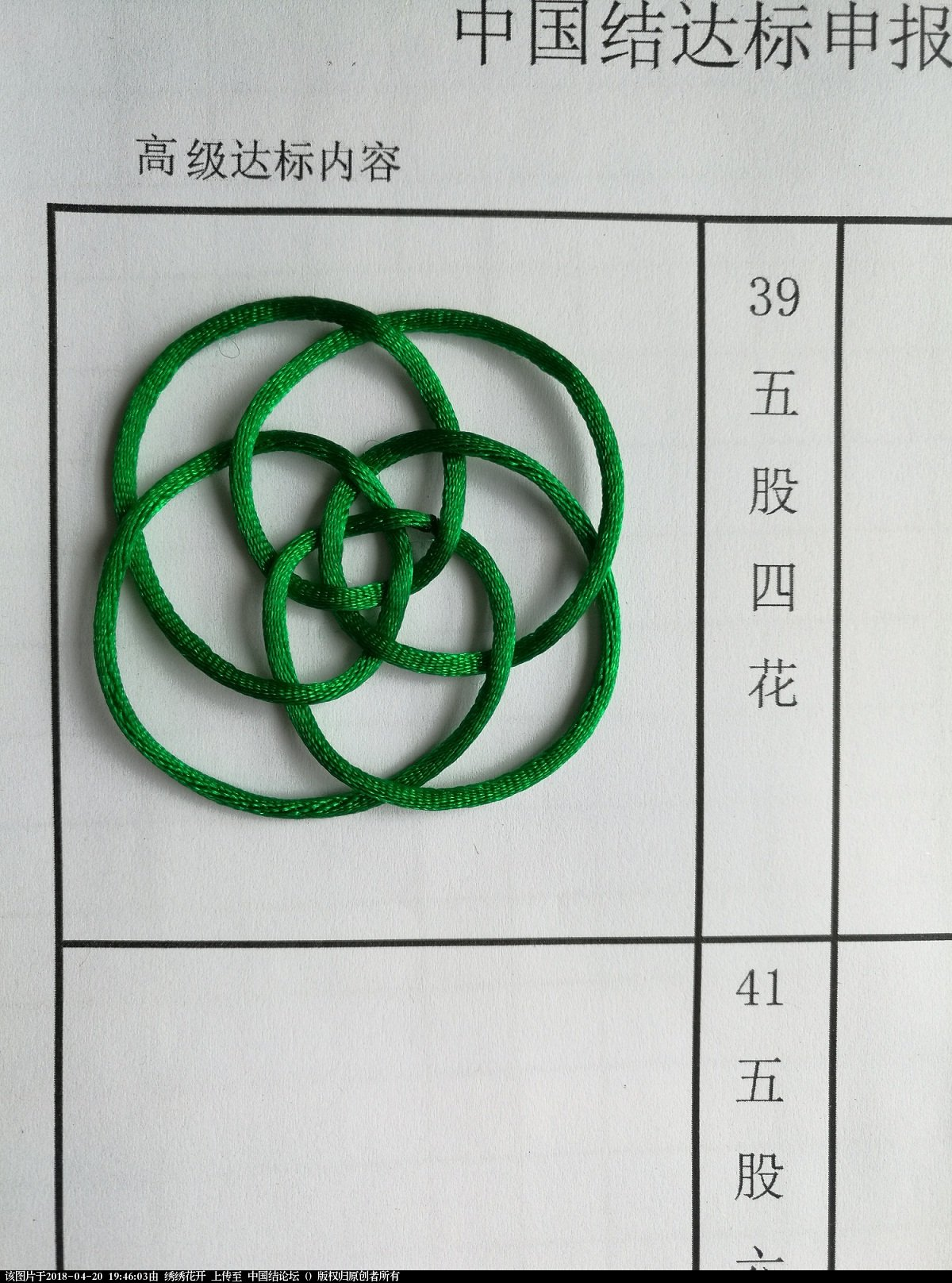 中国结论坛   中国绳结艺术分级达标审核 194346nldu3usrryuujyyl