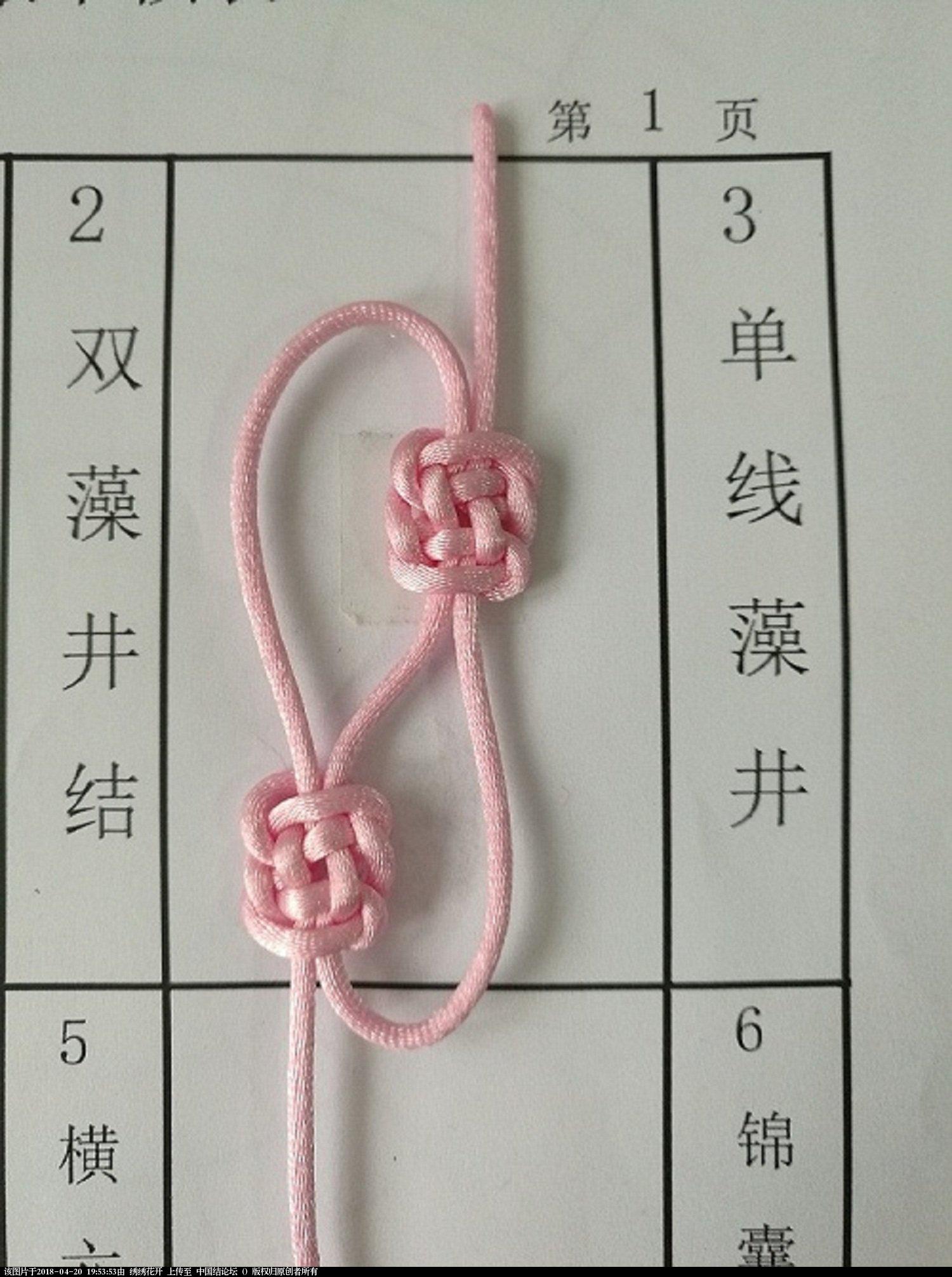 中国结论坛   中国绳结艺术分级达标审核 195019t8cmkvi0wx53d6m6