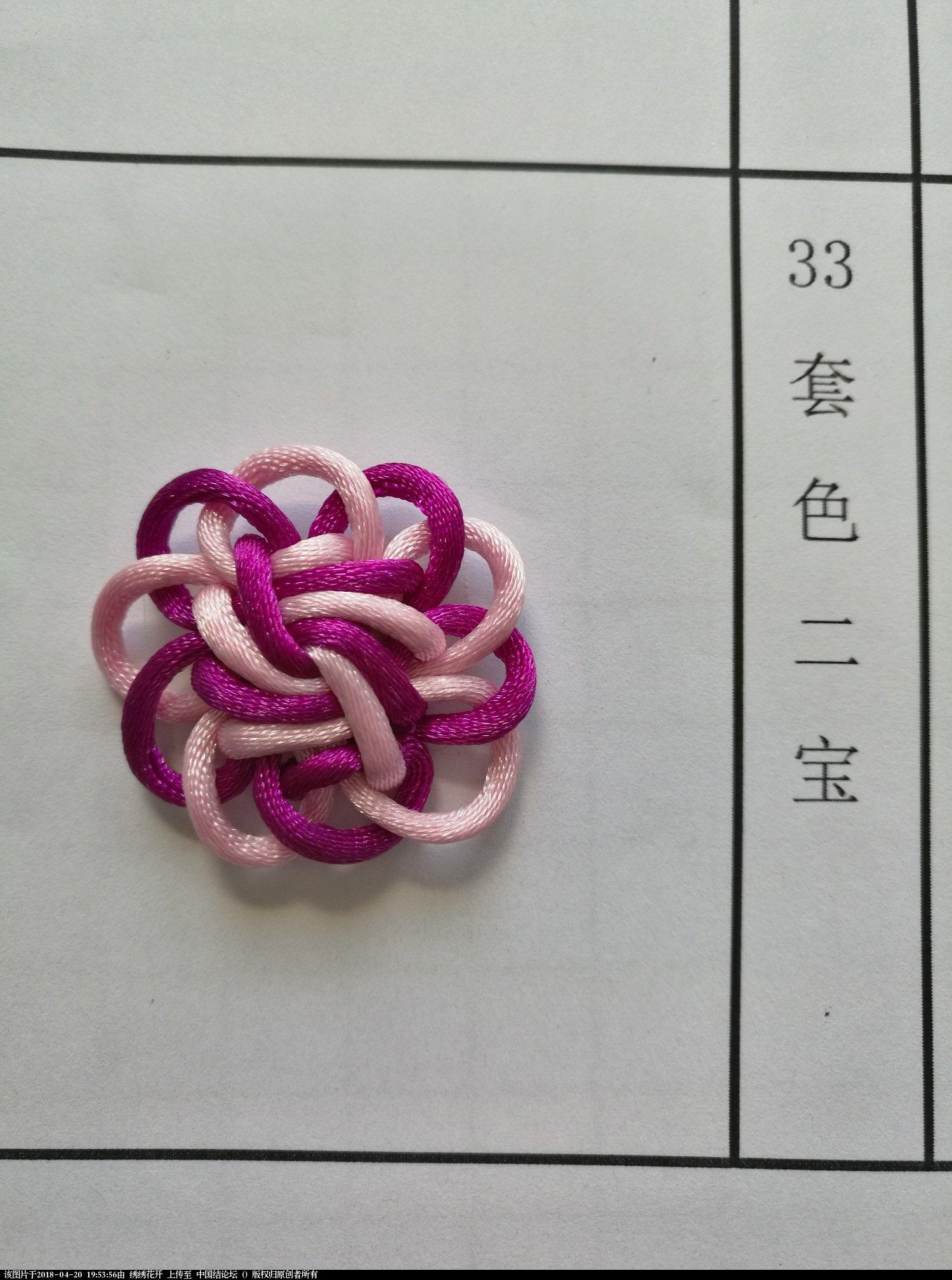 中国结论坛   中国绳结艺术分级达标审核 195030ouoqo5ulq05l0q6l