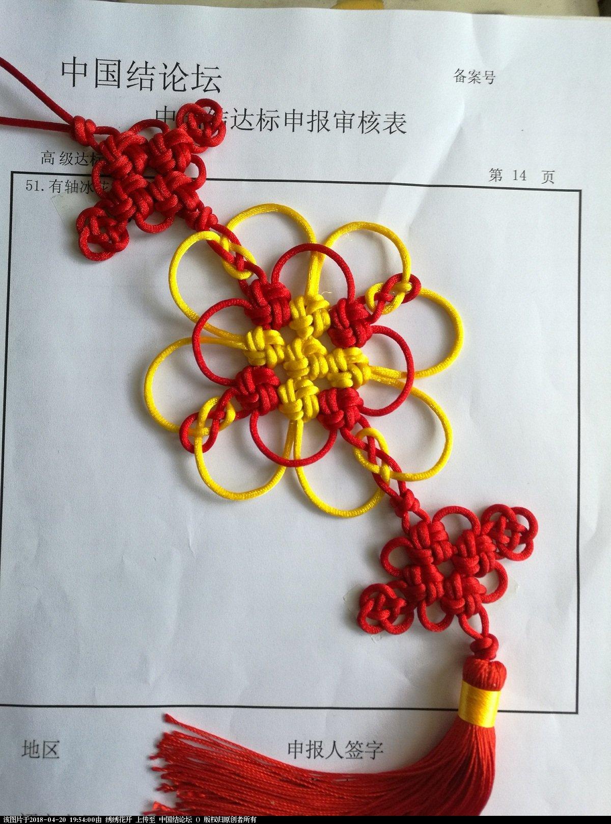 中国结论坛   中国绳结艺术分级达标审核 195102dbccj1udaa5a4axv