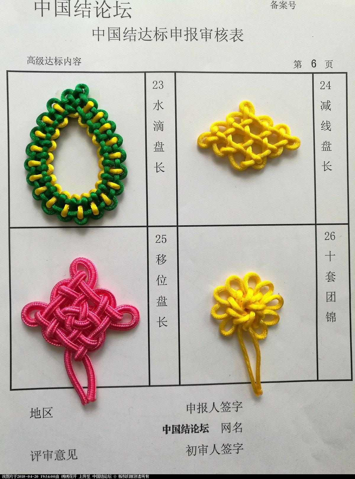 中国结论坛   中国绳结艺术分级达标审核 195107t44fb8gnx0skt3x2