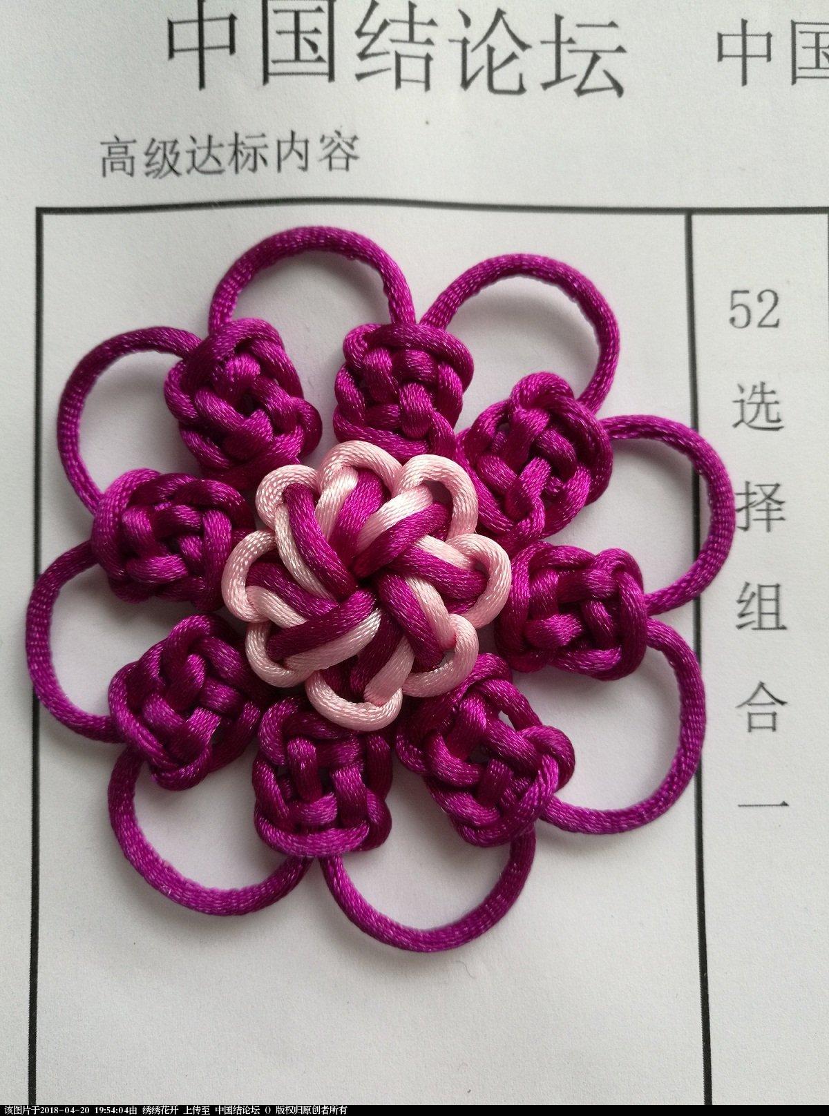 中国结论坛   中国绳结艺术分级达标审核 195138qcljo3cp3304ojrf