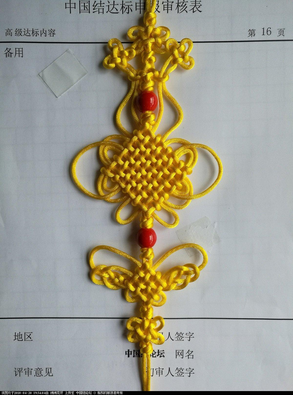 中国结论坛   中国绳结艺术分级达标审核 195145m2us3b333tnxzw52