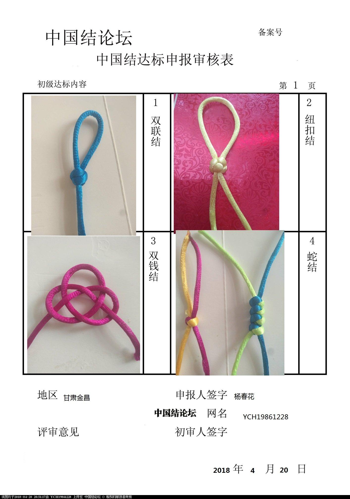 中国结论坛 YCH19861228初级达标申请稿件  中国绳结艺术分级达标审核 203922n988cmcv991fzcgq