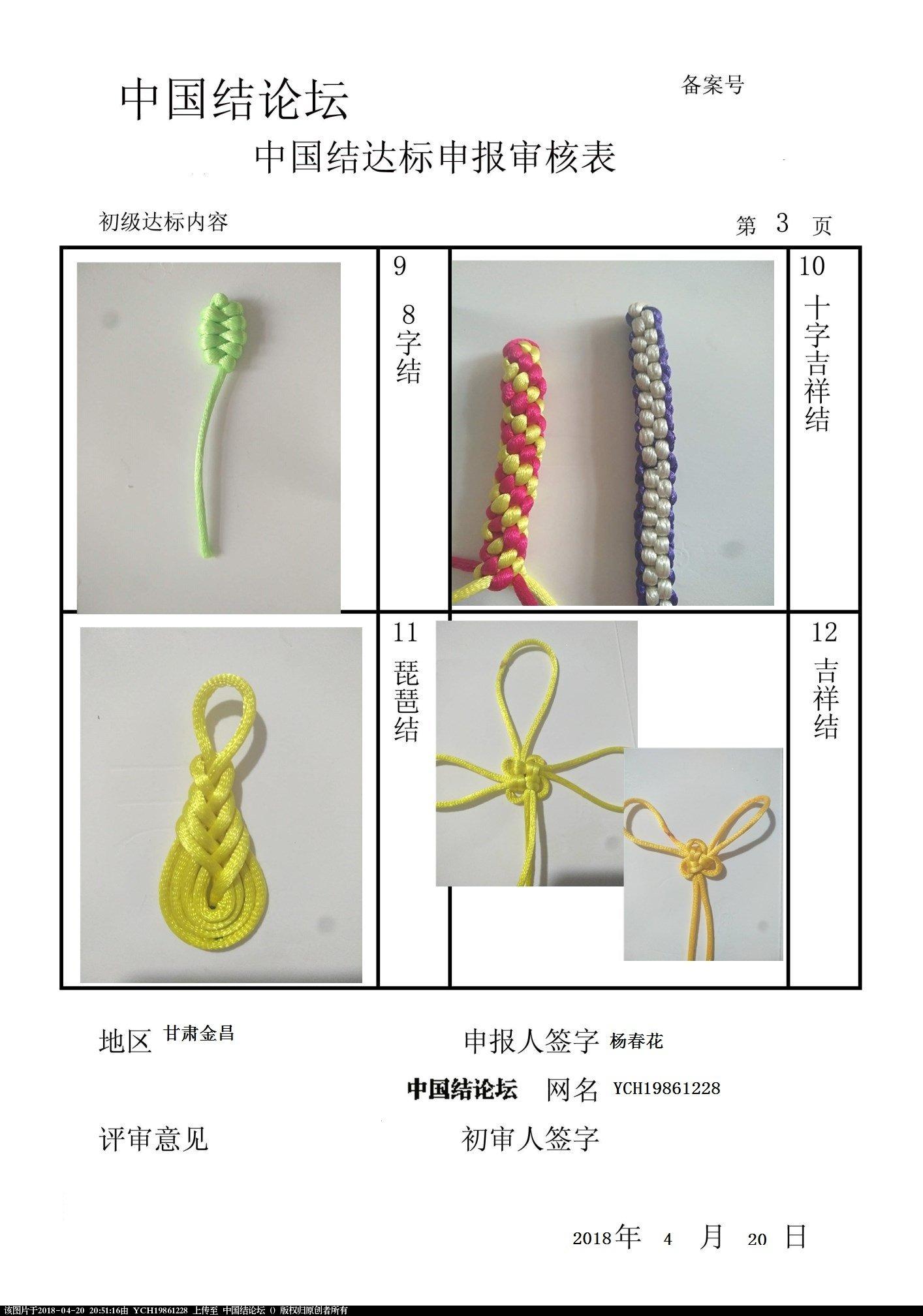 中国结论坛 YCH19861228初级达标申请稿件  中国绳结艺术分级达标审核 203940ww4ltg0gg4wnqgll