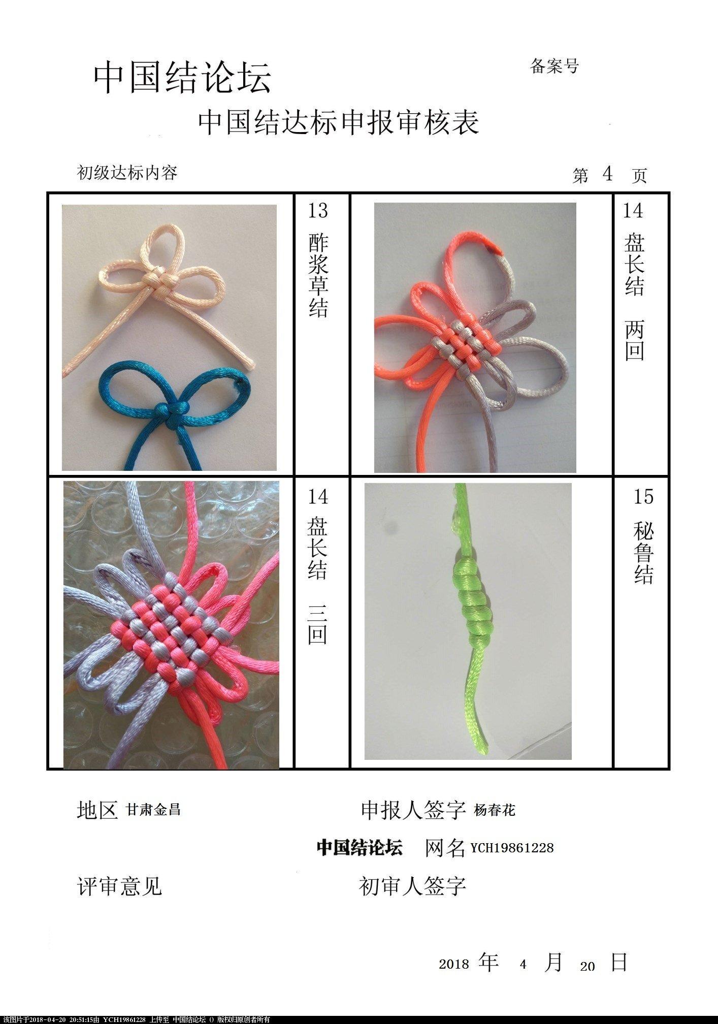 中国结论坛 YCH19861228初级达标申请稿件  中国绳结艺术分级达标审核 203946jeqwefq3wuuizkgb