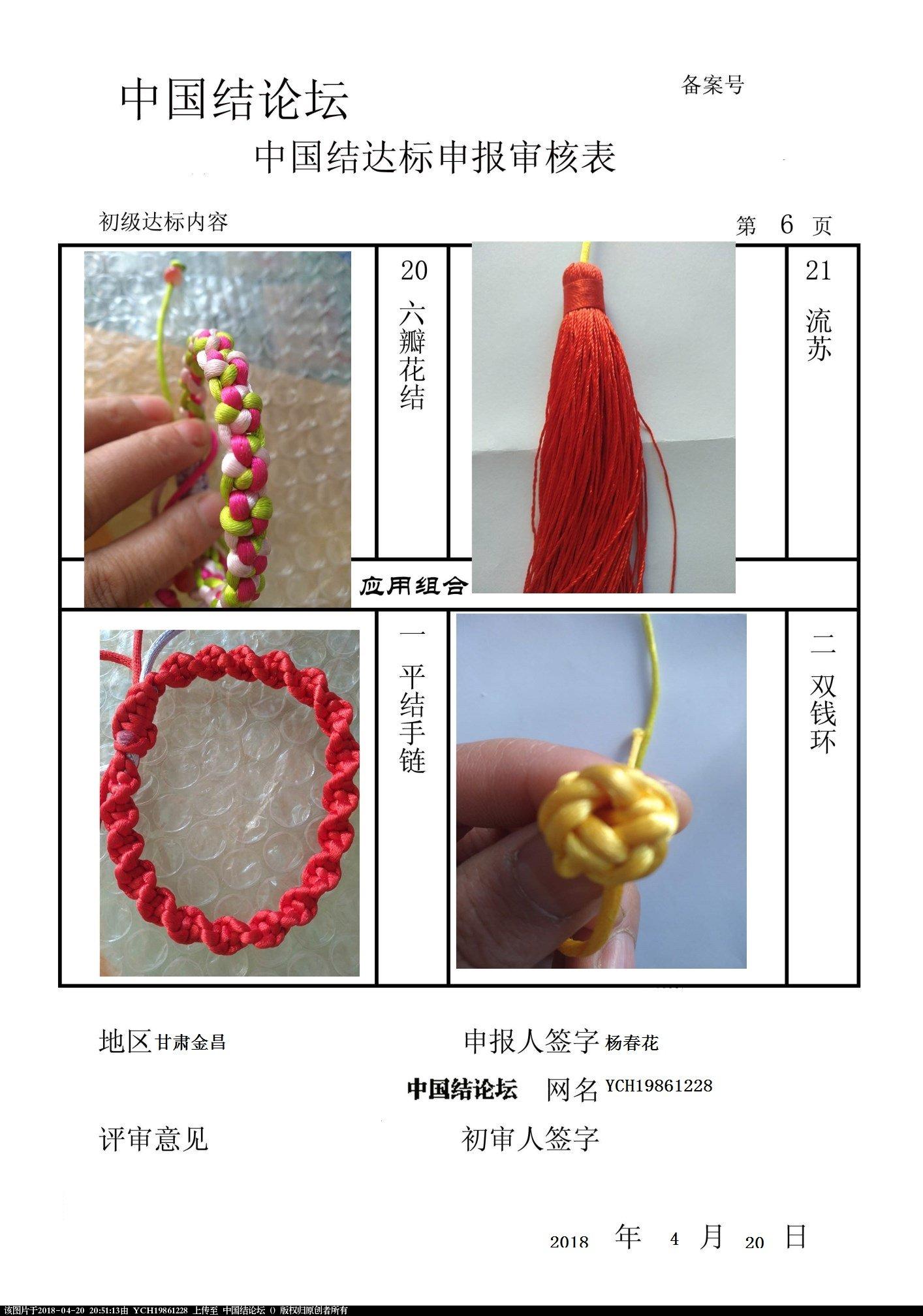 中国结论坛 YCH19861228初级达标申请稿件  中国绳结艺术分级达标审核 203957bcglbc51k2zqlz4b