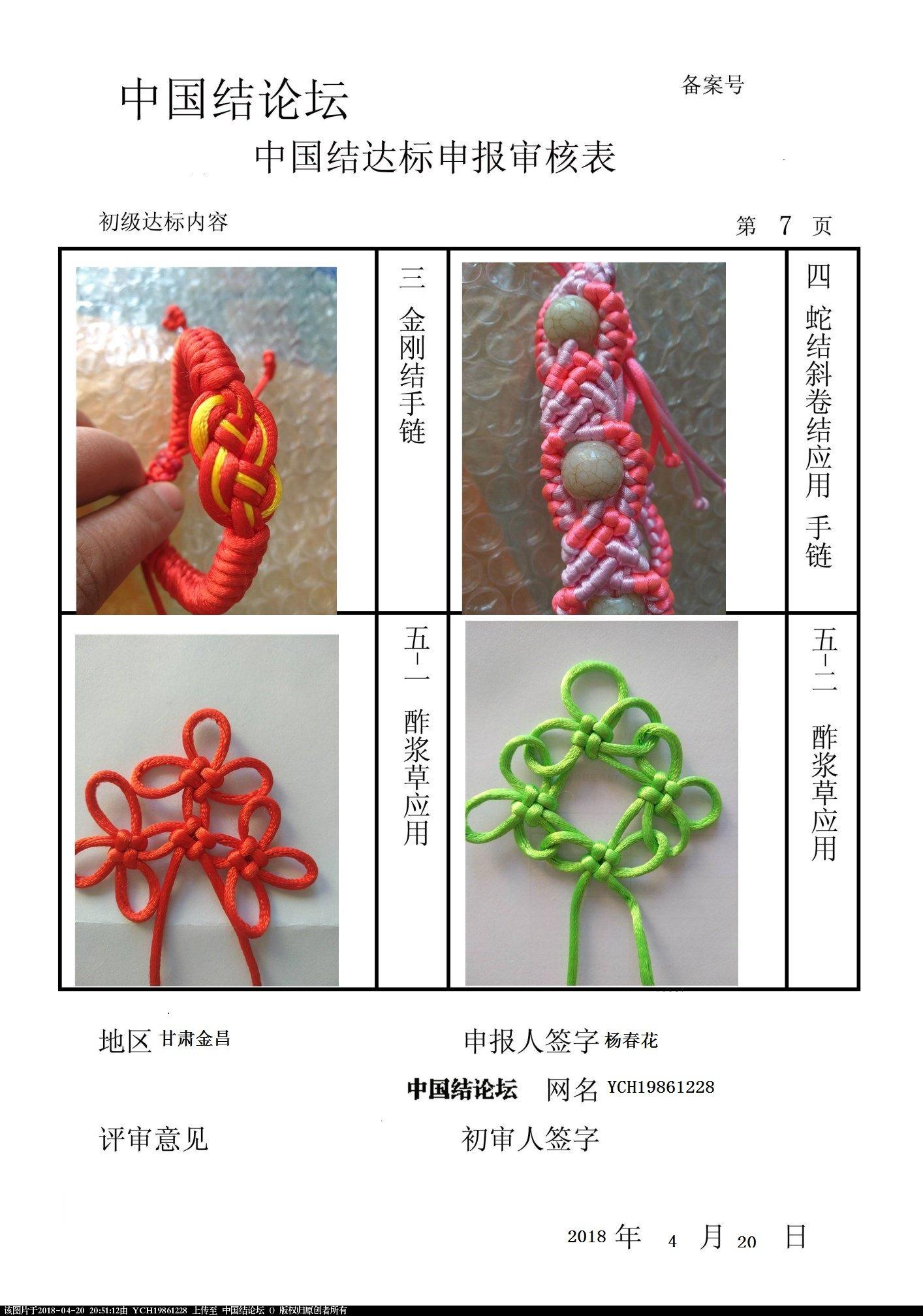 中国结论坛 YCH19861228初级达标申请稿件  中国绳结艺术分级达标审核 204003zcpllpililsp9jzo