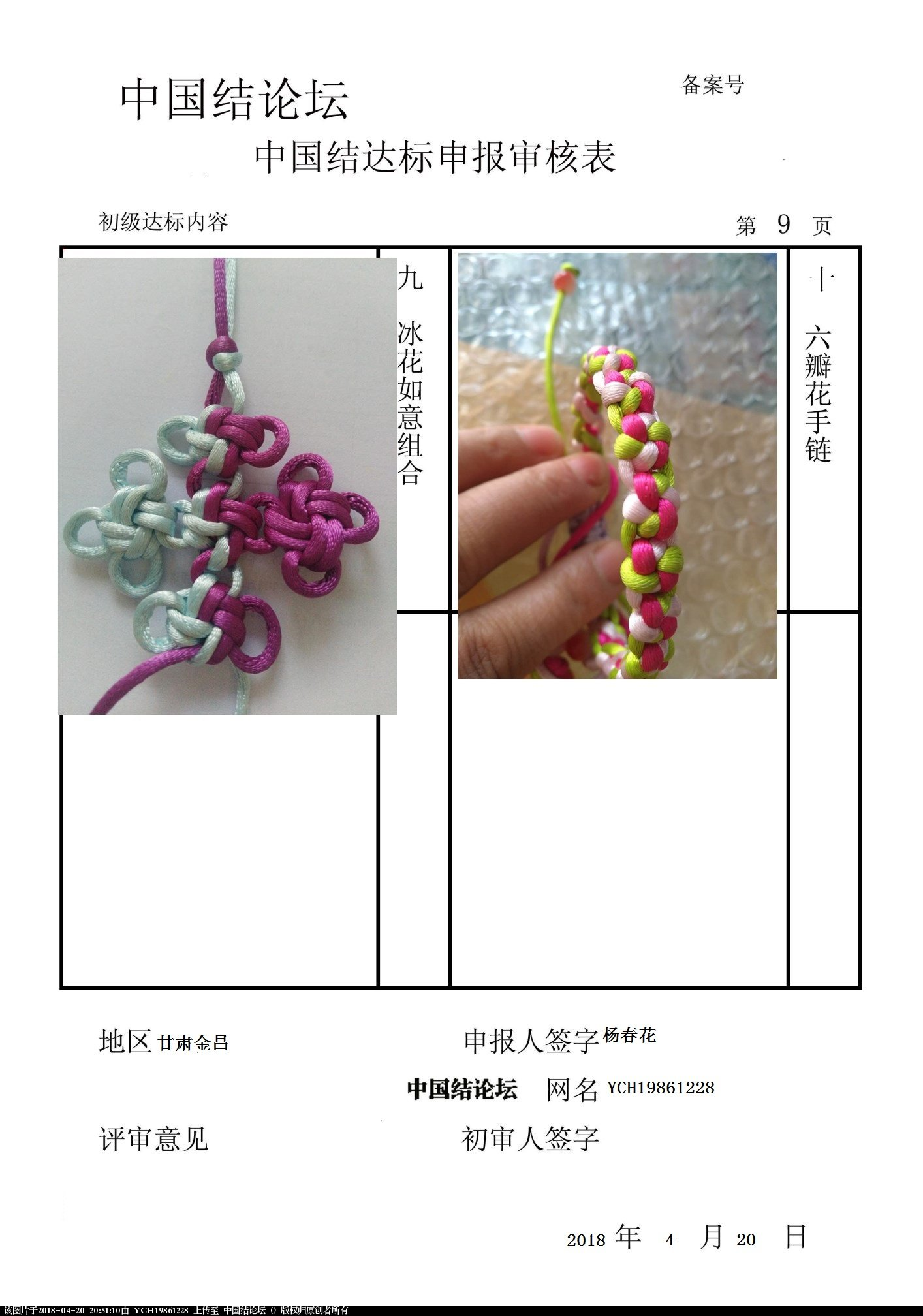 中国结论坛 YCH19861228初级达标申请稿件  中国绳结艺术分级达标审核 204012bucukf5fgy81kvy1