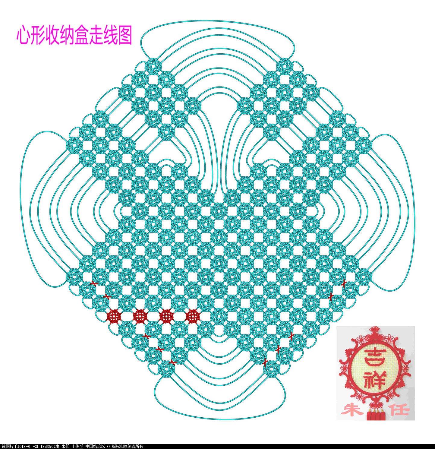 中国结论坛 为草莓花蕾的冰花结心形收纳筐及筐边画走线图  作品展示 183052ul91sju1nnx780sw