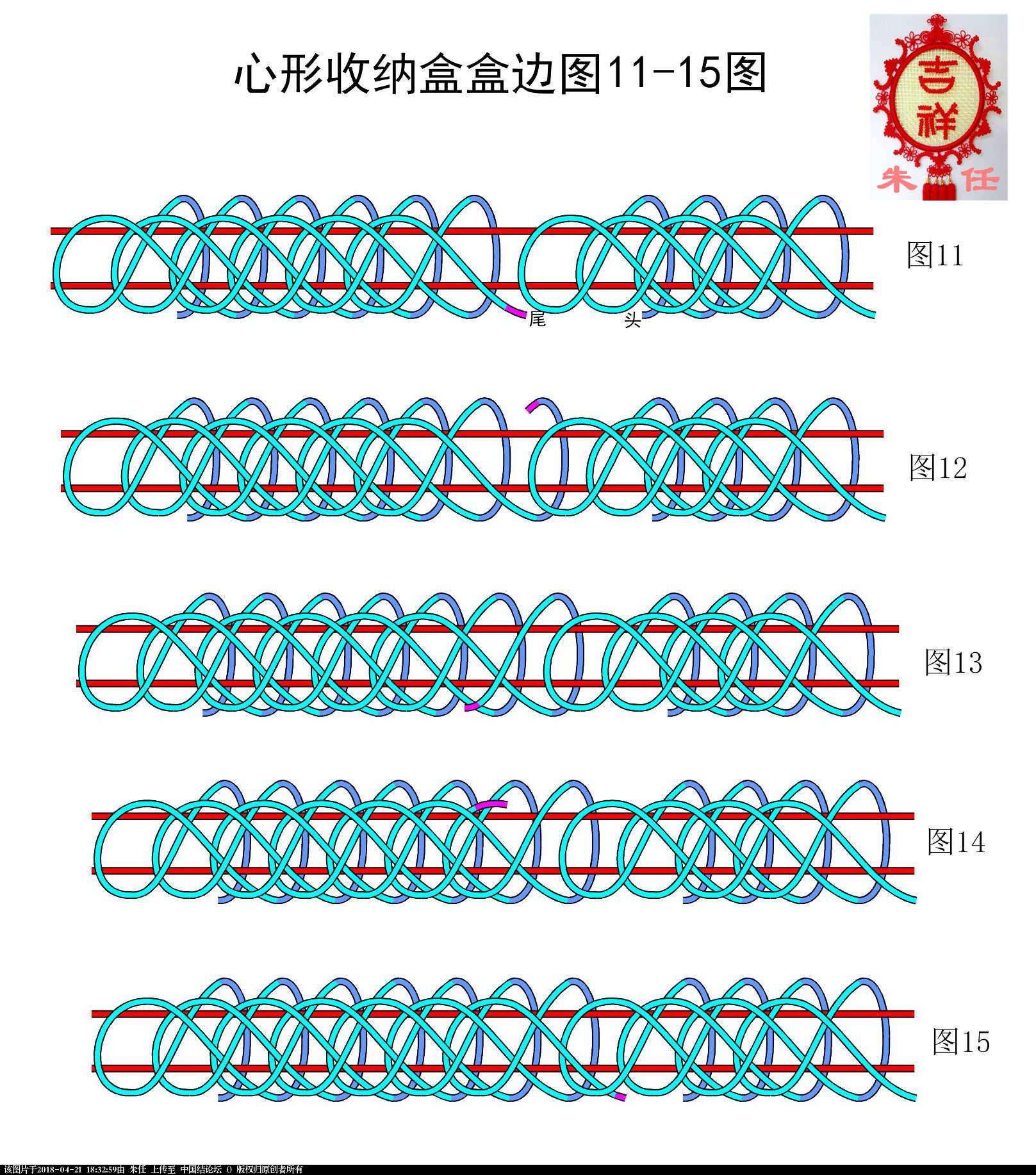 中国结论坛 为草莓花蕾的冰花结心形收纳筐及筐边画走线图  作品展示 183058jrwl1l0a3ltx5etz