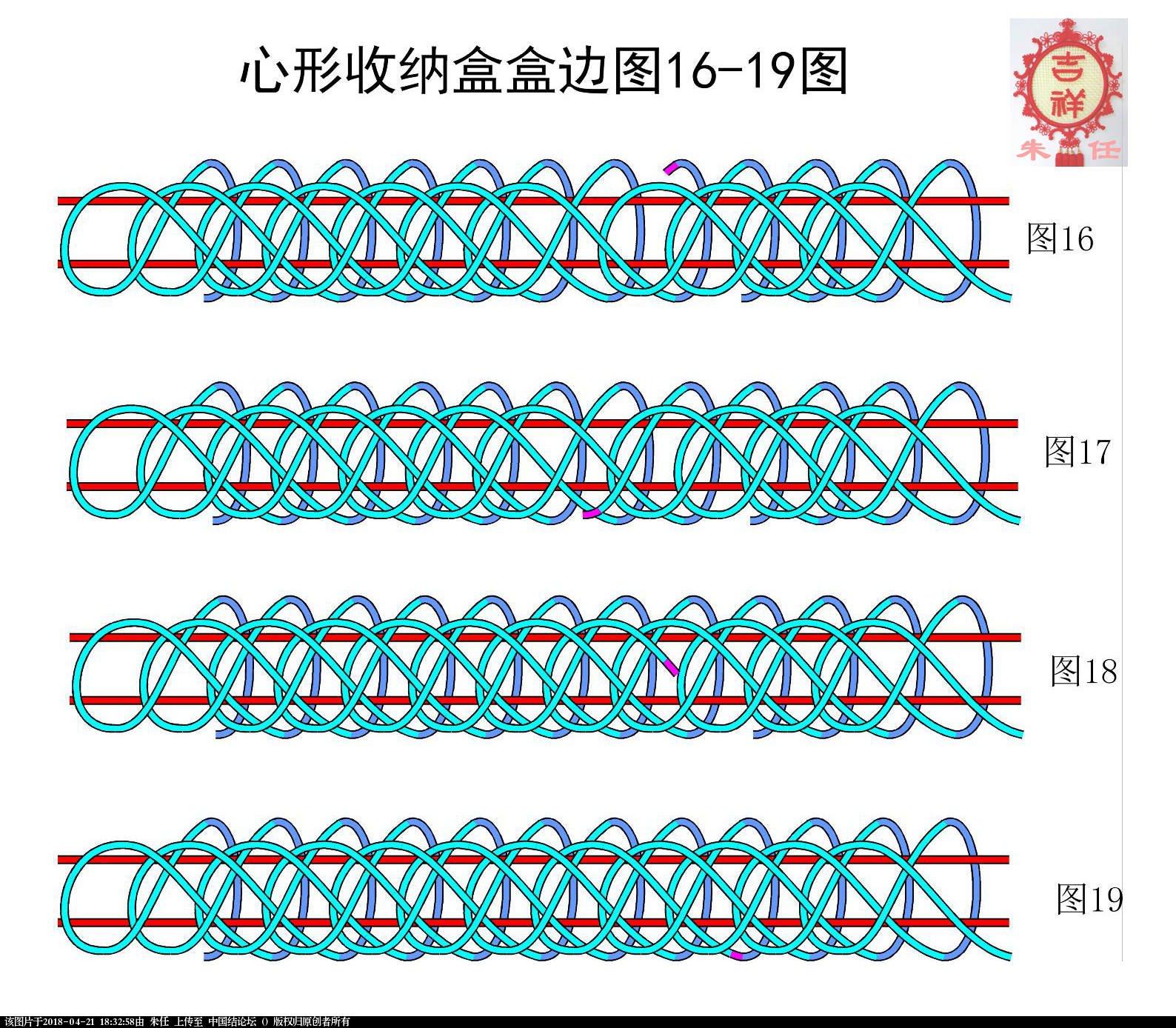 中国结论坛 为草莓花蕾的冰花结心形收纳筐及筐边画走线图  作品展示 183100ekaj1p09zzjv066j