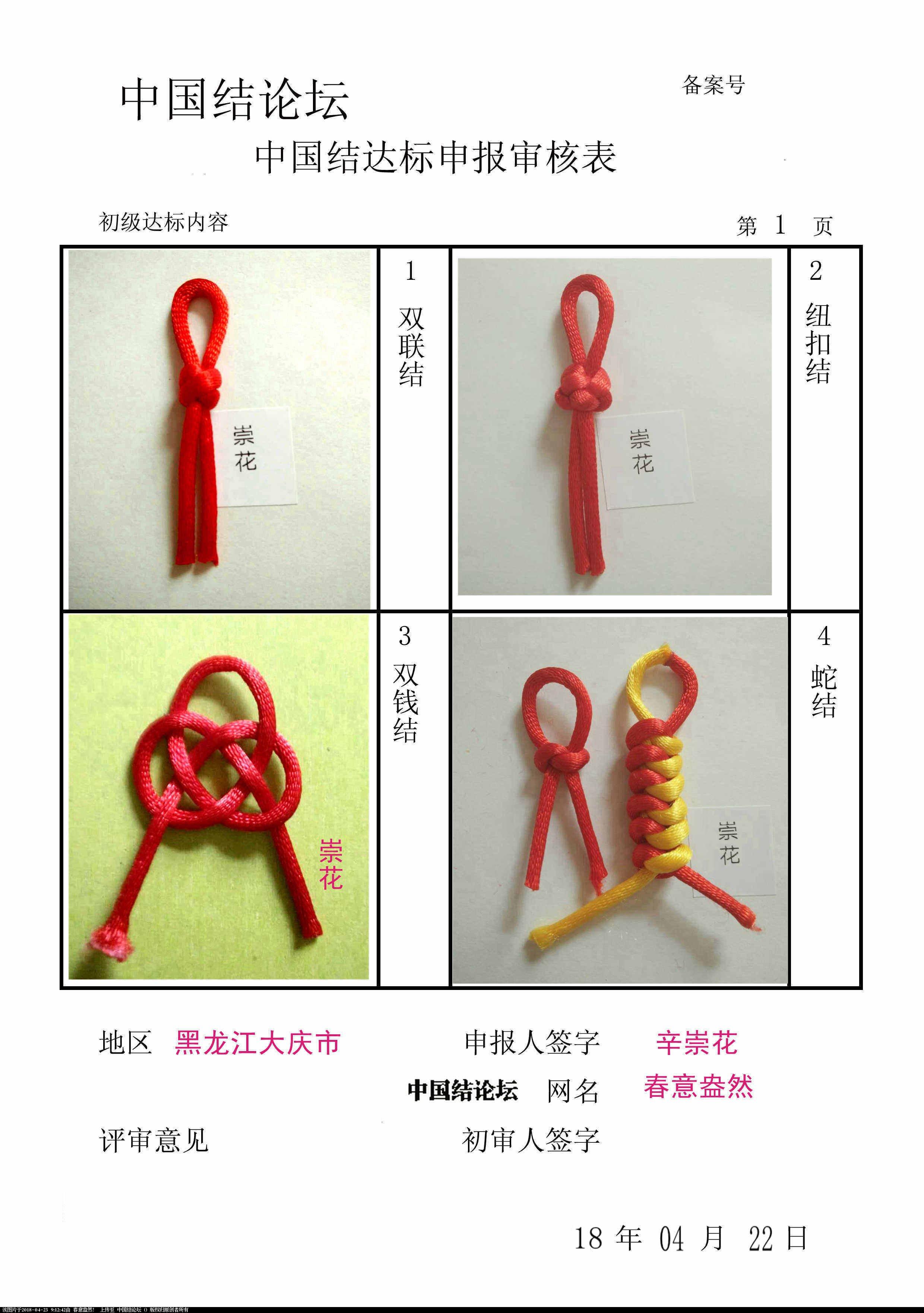 中国结论坛 春意盎然!----初级达标申请稿件  中国绳结艺术分级达标审核 091117exzwxlxlxwtzj1u7