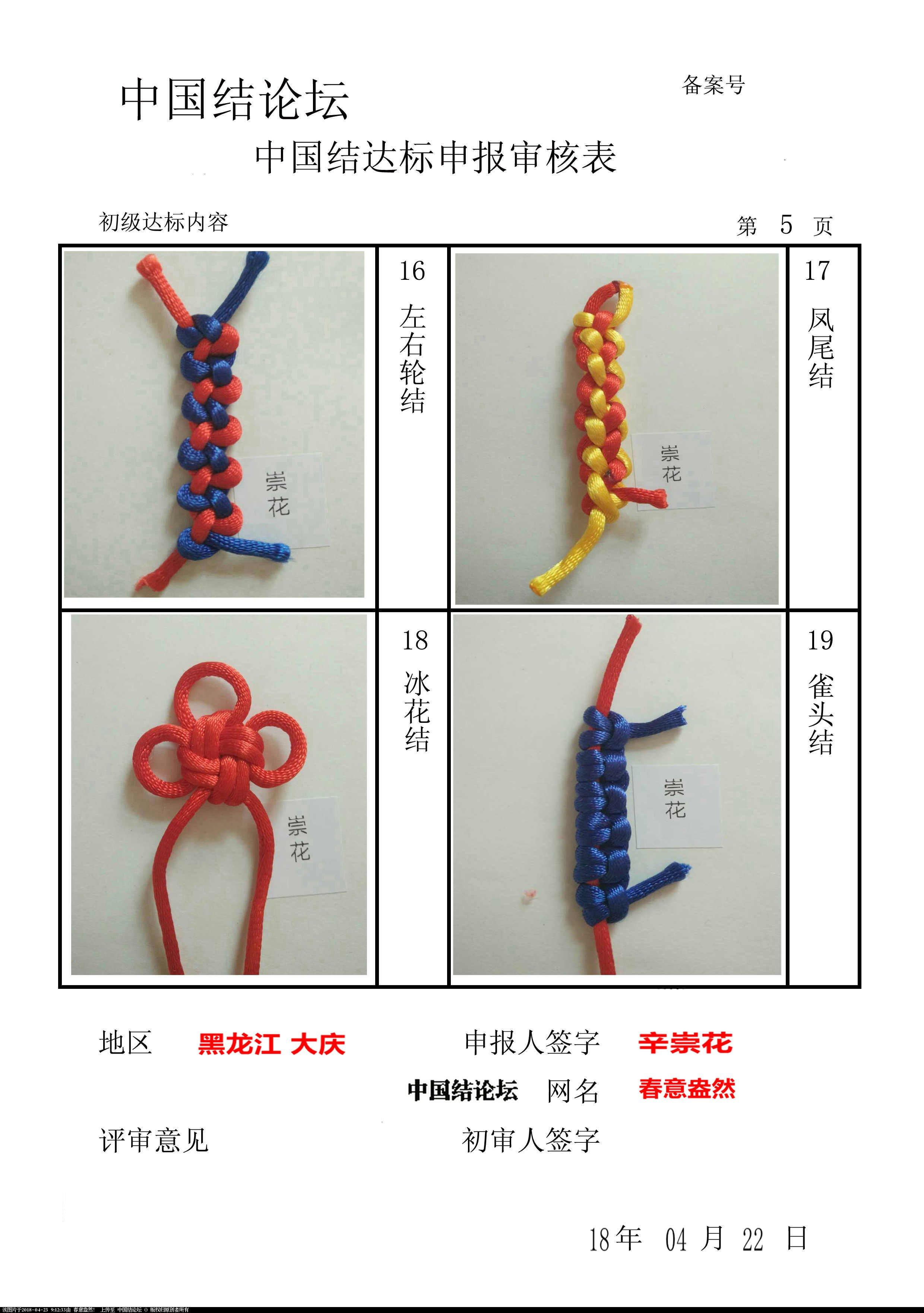中国结论坛 春意盎然!----初级达标申请稿件  中国绳结艺术分级达标审核 091126er5gc24wu1jfc2fr