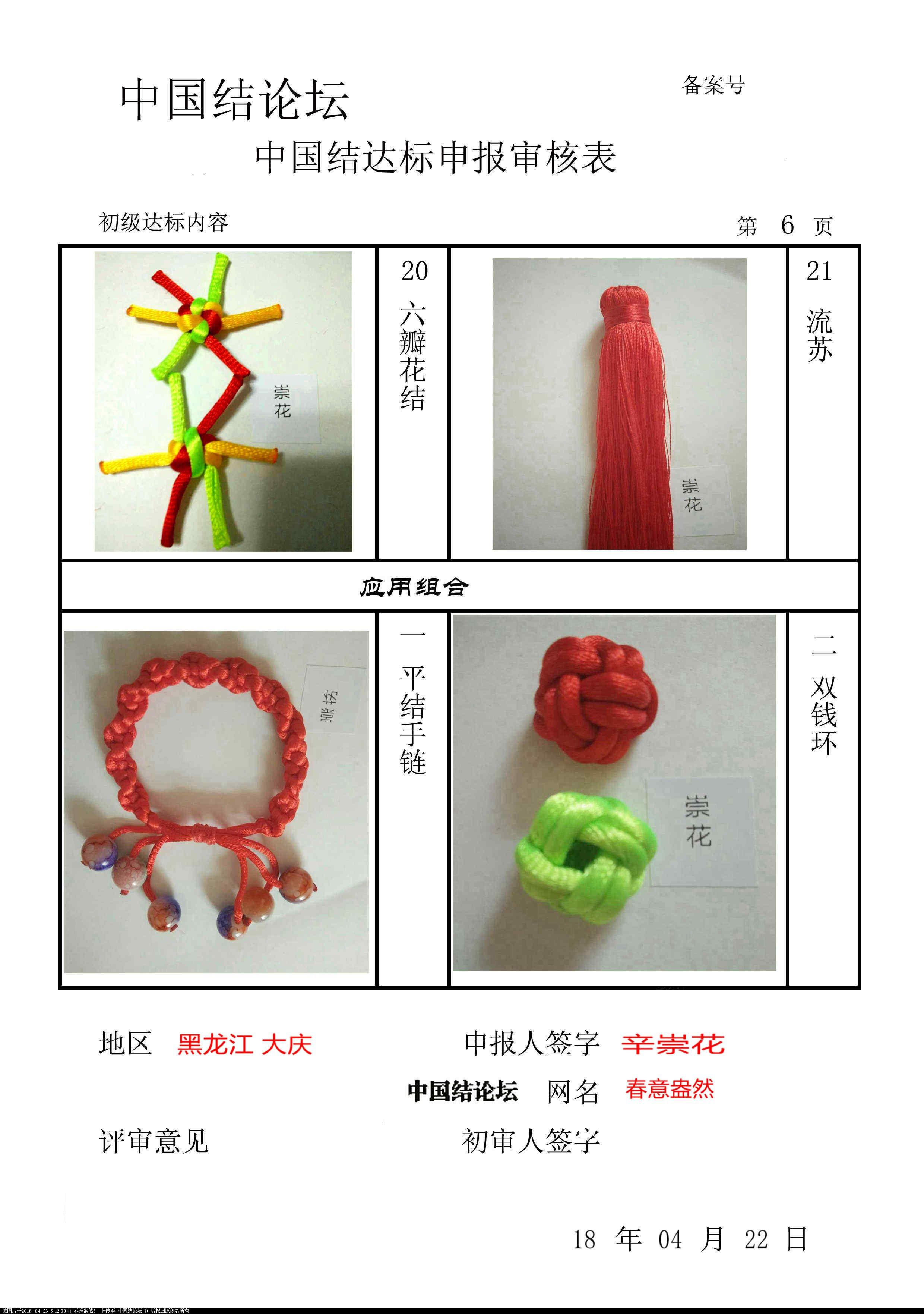 中国结论坛 春意盎然!----初级达标申请稿件  中国绳结艺术分级达标审核 091128xf5nkllky4y621l2