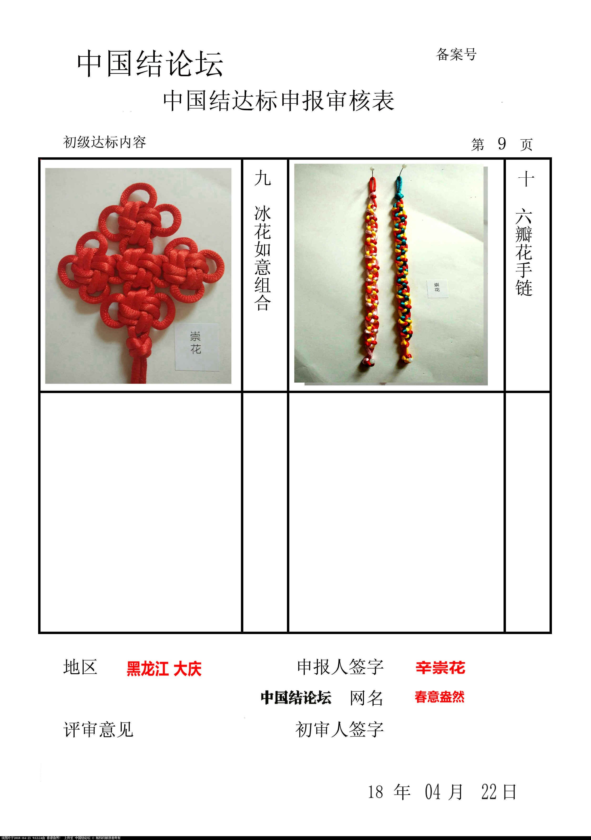 中国结论坛 春意盎然!----初级达标申请稿件  中国绳结艺术分级达标审核 091133b9iirpg5dfdg5zlf