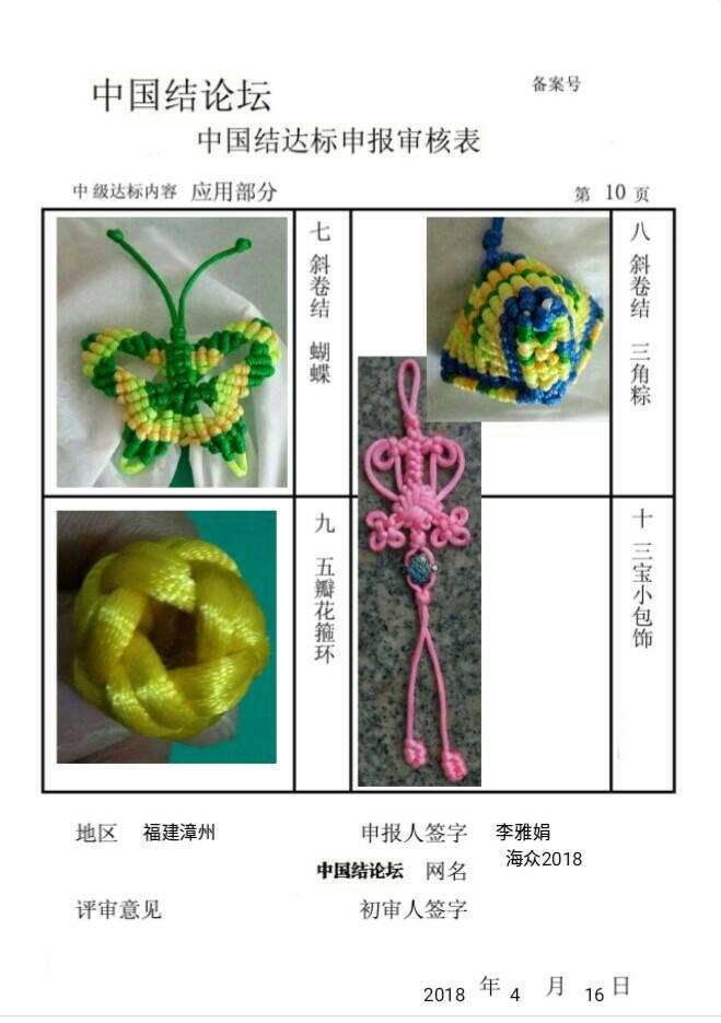 中国结论坛 海众2018……中级达标申请稿件  中国绳结艺术分级达标审核 142317z3735hh4rrdocli4