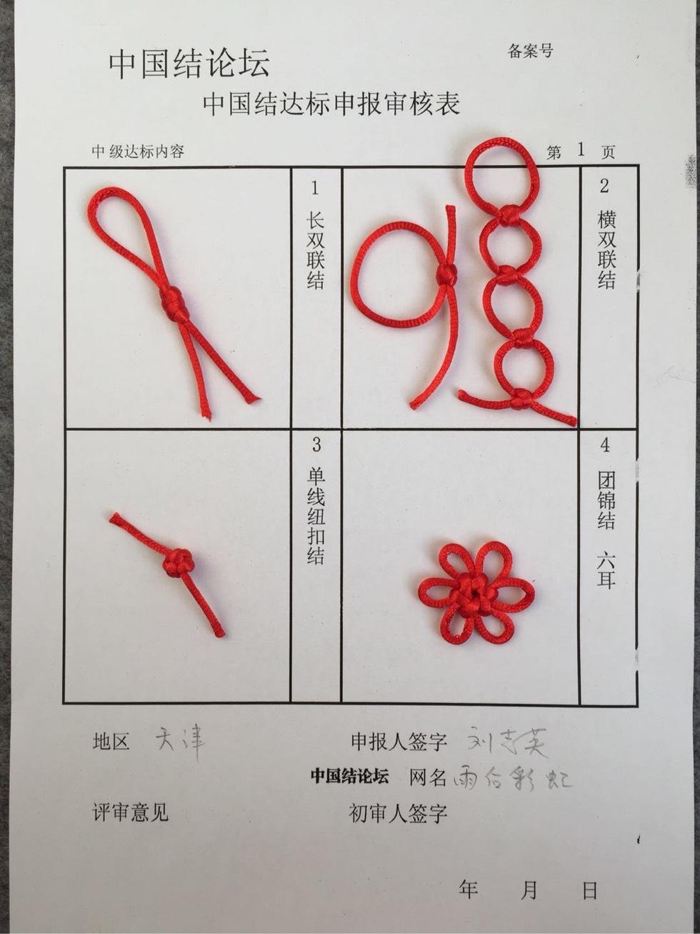 中国结论坛 雨后彩虹中级达标申请稿件  中国绳结艺术分级达标审核 195100z3rcsddlmt97lcc9