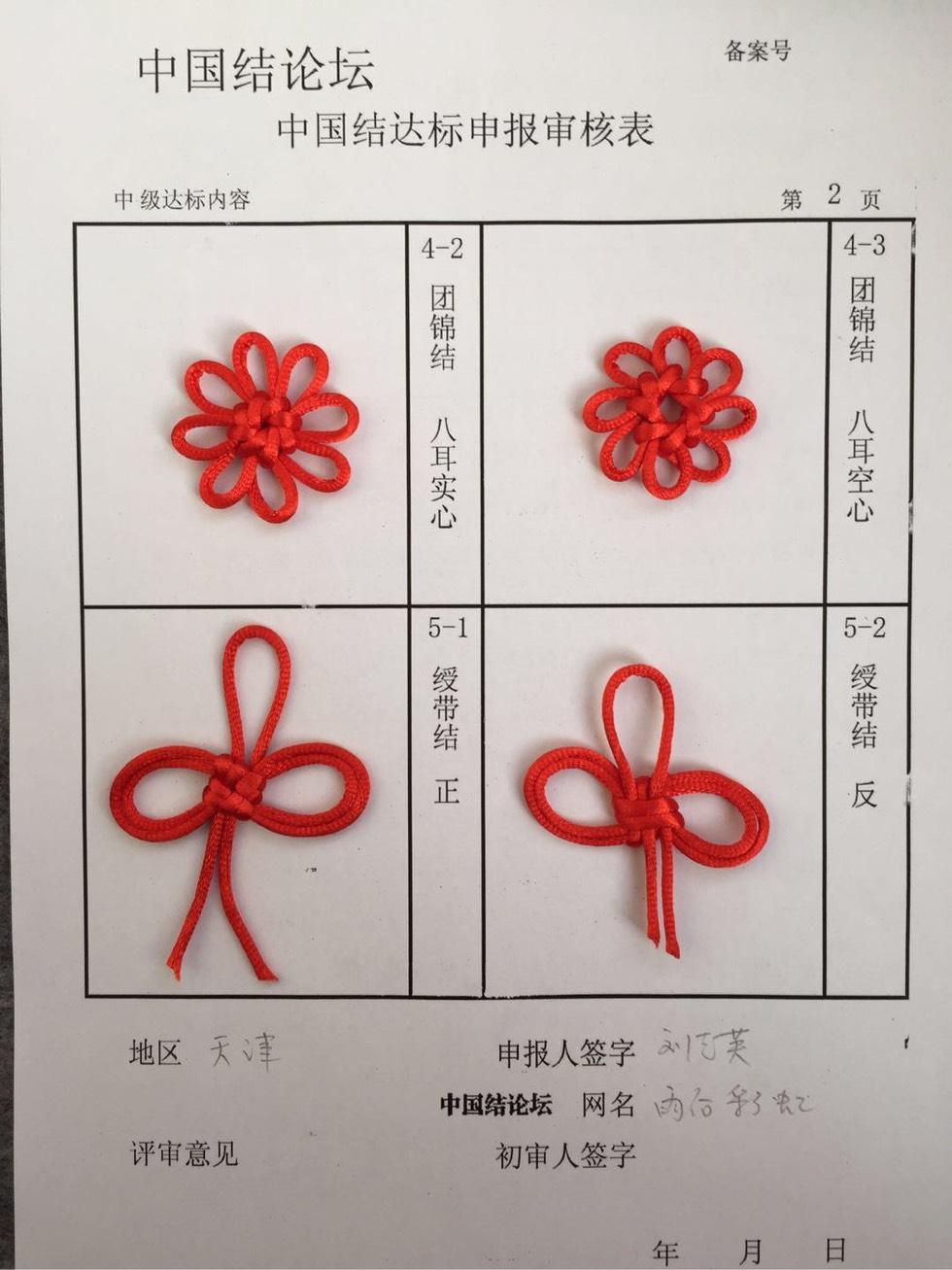 中国结论坛 雨后彩虹中级达标申请稿件  中国绳结艺术分级达标审核 195101n222uj74xyf24yf5