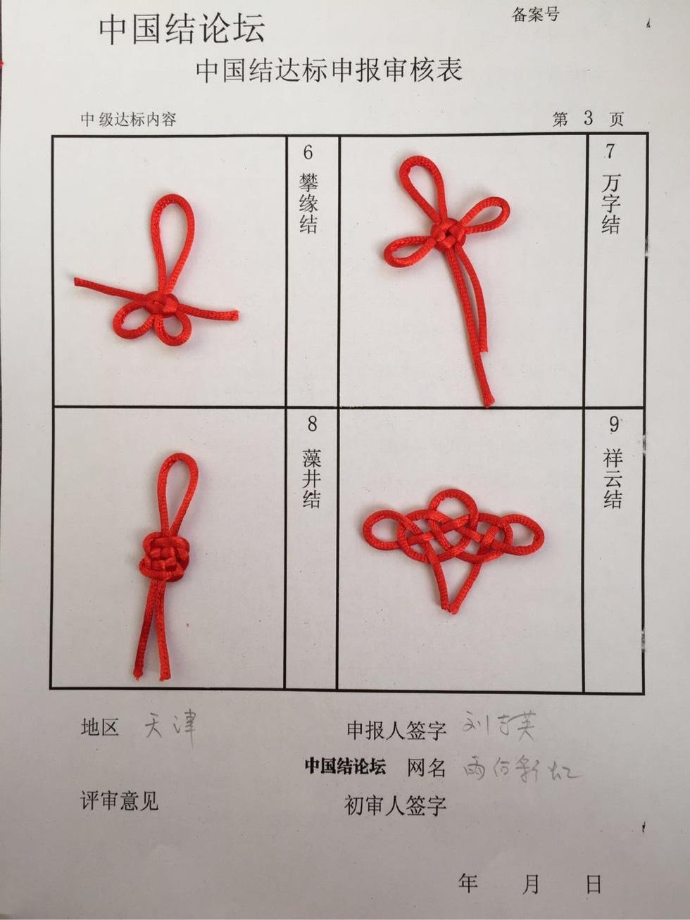 中国结论坛 雨后彩虹中级达标申请稿件  中国绳结艺术分级达标审核 195102zluhaxuku6yh005i