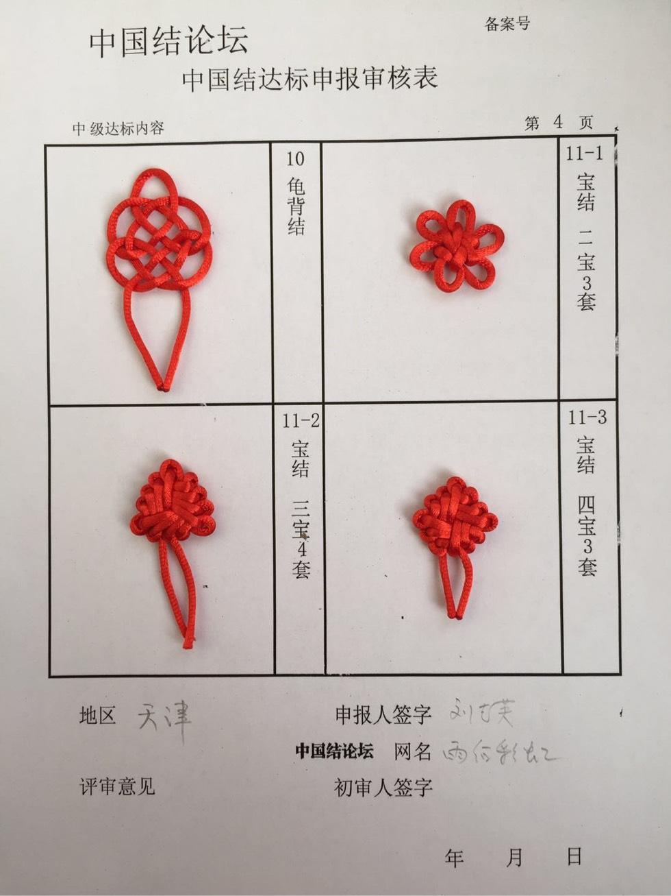 中国结论坛 雨后彩虹中级达标申请稿件  中国绳结艺术分级达标审核 195103l2u7wxxe79bux74z