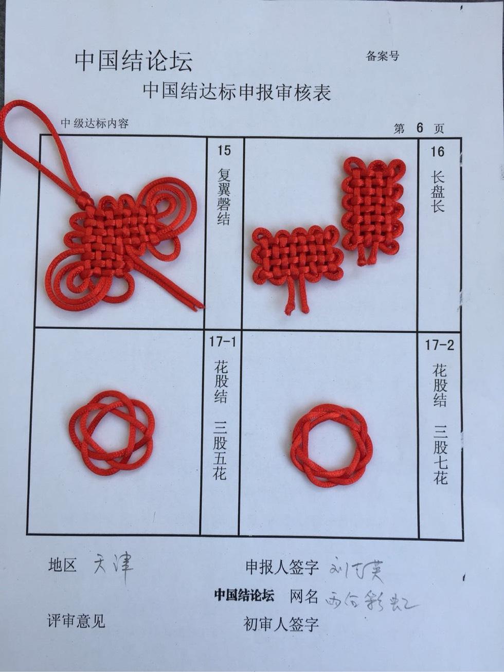 中国结论坛 雨后彩虹中级达标申请稿件  中国绳结艺术分级达标审核 195105rf8kblzubdv10vkv